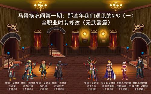 dnfsf发布网今日,108策划是真的强到了月号了春节的礼包还没更新完